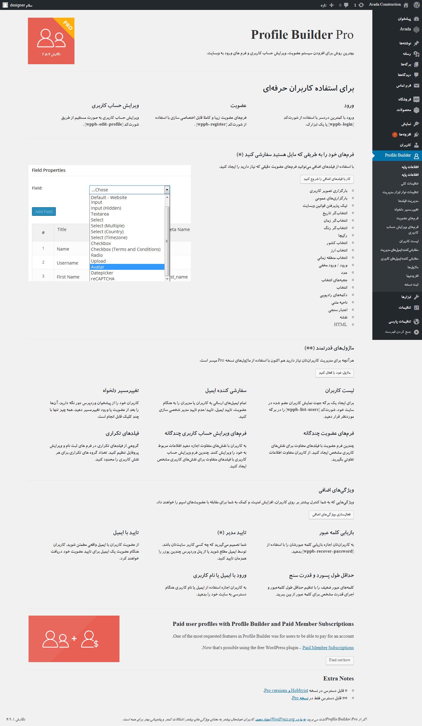 افزونه Profile Builder Pro | ایجاد پروفایل حرفه ای در وردپرس