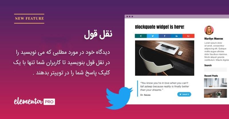 افزونه المنتور | دانلود صفحه ساز Elementor Pro فارسی