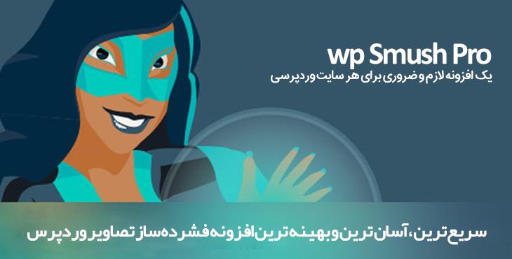 افزونه WP Smush Pro | دانلود فشرده ساز تصاویر وردپرس اسموش