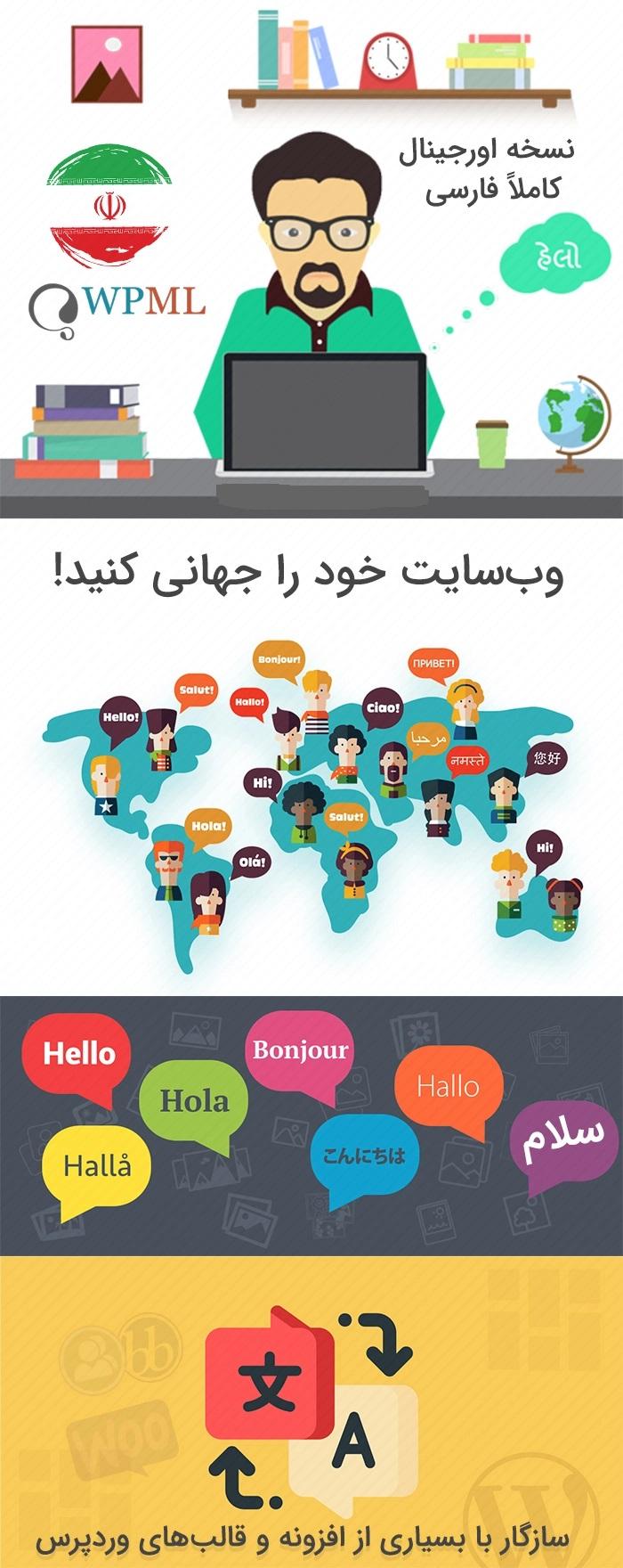 دانلود افزونه WPML | ایجاد سایت چند زبانه