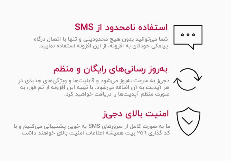 افزونه Digits   دانلود افزونه عضویت با شماره موبایل دیجیتس