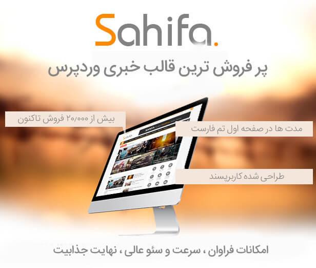 قالب صحیفه | دانلود قالب وردپرس خبری Sahifa