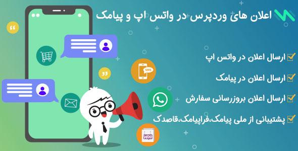 افزونه WPNotif | دانلود پلاگین ارسال اعلان به واتساپ