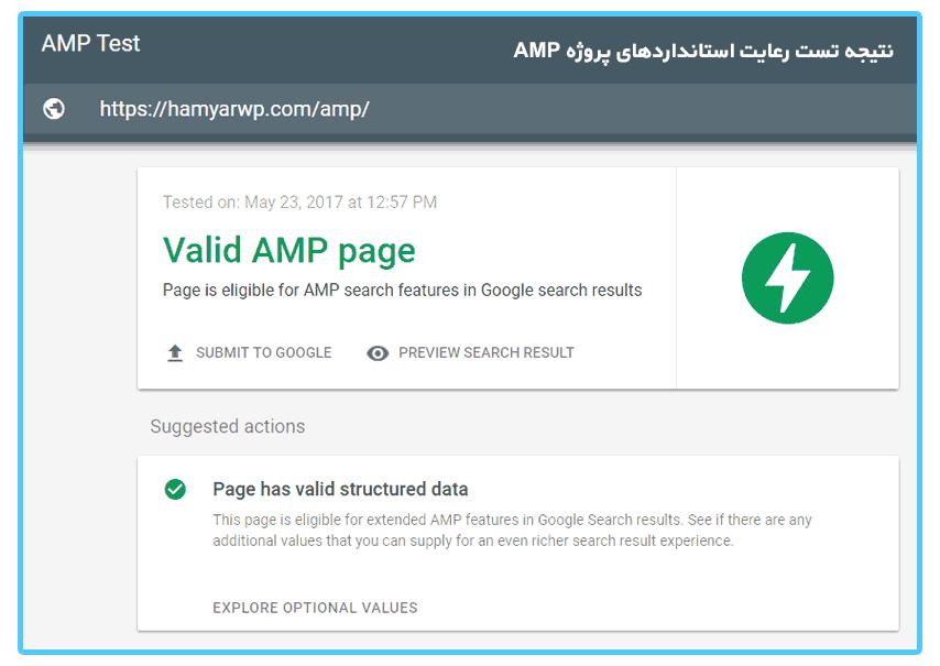 افزونه شتاب دهنده نسخه موبایل سایت   WP AMP