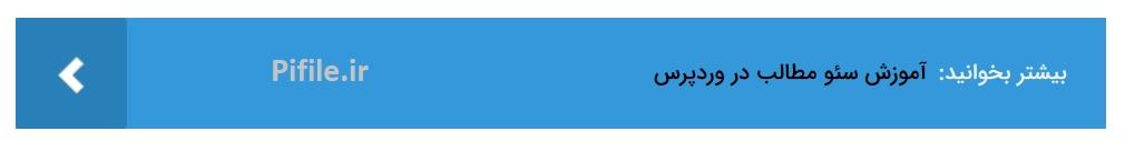 افزونه نوشتههای مرتبط هوشمند   Inline Related Posts Pro