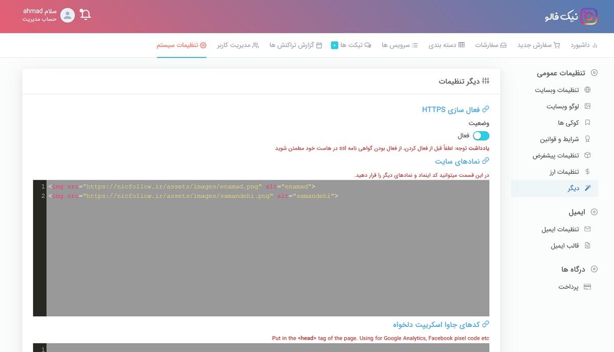 اسکریپت اسمارت پنل   سیستم فروش خدمات SmartPanel