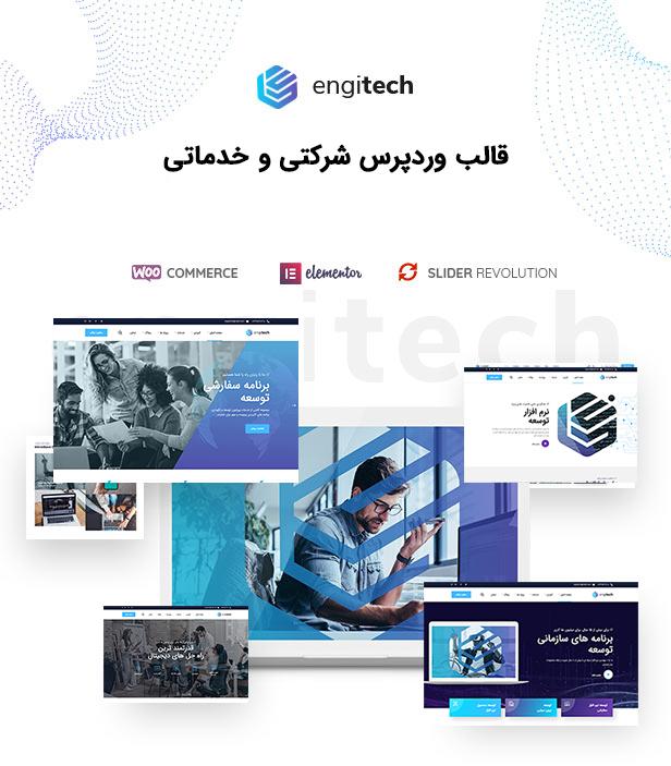 قالب Engitech   پوسته وردپرس شرکتی خدماتی انجیتک