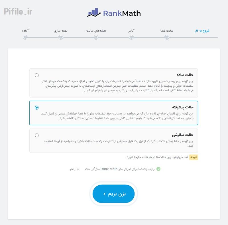 افزونه Rank Math Pro | نصب اسان