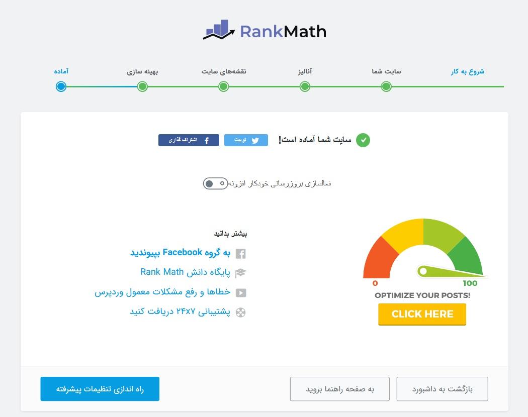 افزونه Rank Math Pro | شروع کار
