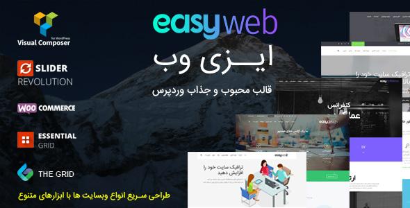 قالب ایزی وب | دانلود قالب وردپرس EasyWeb