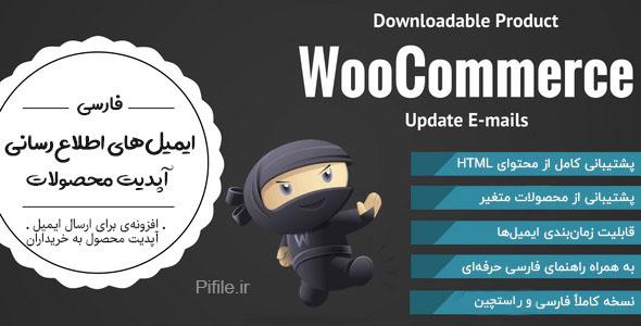 افزونه Wcdpue Pro ارسال ایمیل بروزرسانی محصول